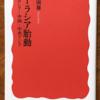 堀江則雄「ユーラシア胎動」(岩波新書)