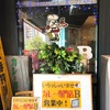 大阪D2/サラサラ派?もったり派?私はどちらも好き!