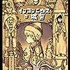『インコンニウスの城砦』この科学ファンタジー・スパイ漫画がすごい