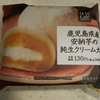安納芋がなめらか美味しい 『ローソン Uchi Cafe SWEETS 鹿児島県産安納芋の純生クリーム大福』 を食べてみました。