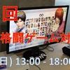 第8回宮城格闘ゲーム対戦会の開催について 09/03