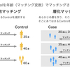 Matched dataにはmatched analysisが必要か?