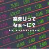 【空売り(からうり)の仕組み】株式投資で株価が下がり続けても利益は出せる