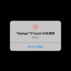 【Swif】指紋認証時のUIApplicationDelegateメソッドに関する検証