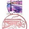 【風景印】流山郵便局