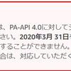 AMAZON アソシエイト:PA API 4は完全にサービスを停止します。