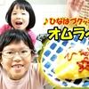 <動画UP>チョー簡単♪ひなはづがオムライスを作る!