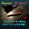 【Kaweco】アルミ×カーボン素材のスタイリッシュな万年筆!カヴェコ「AC スポーツ」レビュー【万年筆】