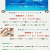 NEWキャンペーン☆彡タラソテラピーで体質改善!