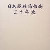 1985.11 日本軽種馬協会 -三十年史-