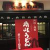 【東京・押上】うどん本陣 山田家 東京スカイツリータウン・ソラマチ店