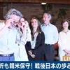 天安門事件外交文書(日本政府が中国を擁護)が意味すること①(日本には外交主権はない)