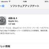 iOS8.1配信開始〜Bluetooth接続問題修正、iCloudフォトライブラリ、カメラロール復活など新機能や改善多数