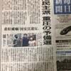 ▩ 新聞記事の裏読み 7月 ⑦