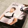 【猫背を治す】正しい姿勢を作る「Style BX(スタイルビーエックス)」を使ってみた感想