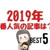 【自分のブログで1番読まれている記事は?】2019年PVが多かった人気記事ベスト5