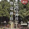 志波彦神社・鹽竈神社 日本の神社97