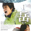 映画 『岳』