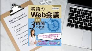 急に決まった英語でWeb会議!さて何をすべき?
