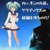『ときめきアイドル』の伊澄いずみはグラディウスを作らないコナミに対するネメシス(義憤の女神)だ!