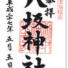 直江津 八坂神社の御朱印(新潟・上越市)〜三柱神社、八王子様とも呼ばれ悠久の歴史を持つ