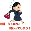 【悲報】 うっかり・・・ 終わってしまう!!