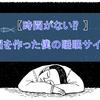 【時間がない⁉】時間を作った僕の睡眠サイクル