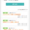 ジャパンネット銀行の口座開設のポイントが付与されました。