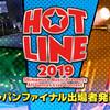 HOTLINE2019ジャパンファイナル出場者発表!ギターが当たるTwitter人気投票でアーティストを応援しよう!