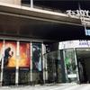迫力の大画面・実写版『美女と野獣』を品川IMAXシアターで鑑賞