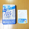 2/26【当選品】KIRINビール24本!カラダFREE体験モニターキャンペーンに当選しました!