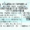 コロプラきっぷ(四国用)