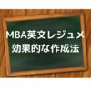 【MBA受験】より効果的な英文レジュメの作成法