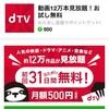 dTVの1ヶ月無料キャンペーン登録でLINEポイント950Pゲットしよう!