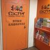 【名古屋】北海道どさんこプラザへ行ってきた
