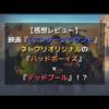 【Netflix限定】映画『6アンダーグラウンド』:ネトフリオリジナルの『バッドボーイズ』×『デッドプール』!?【感想レビュー】