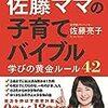 佐藤亮子さんの新刊「 佐藤ママの子育てバイブル 三男一女東大理III合格! 学びの黄金ルール42」本日発売だそうです!