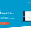チーム向けのメールサービス「yaritori」でメール対応を効率化しよう。