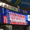 【013】2016年度埼玉西武ライオンズ総安打数:1287(リーグ1位)得点数:619(リーグ2位タイ)