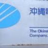 沖縄企業の売り上げランキング上位5位の株価、自己資本、昨対売り上げ、四半期利益、配当金、配当性向