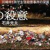 【書評:43回の殺意(石井光太著】 少年犯罪は時代を映す
