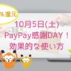 10月5日は PayPayを使う日!PayPay感謝デーで、1日限り最大20%還元!
