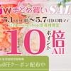 今週のおすすめ★新作アイテム<LINE@スペシャルクーポン対象商品>