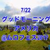 7/22 グッドモーニングアメリカ@MURO FESTIVAL 2017 セットリスト