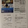 【8/31*9/7】サントリーBOSS×イオングループ 東北限定キャンペーン【レシ/はがき】