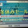 ニンテンドーeショップ更新!スーパーマリオアドバンス4がカードeコース付でVC化決定!