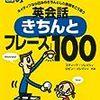 『ネイティブなら日本のきちんとした表現をこう言う 英会話きちんとフレーズ100』