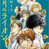 明日9月29日(金曜日)発売のコミックス