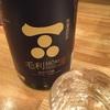 毛利、純米大吟醸無濾過生原酒の味。