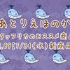 【7/24 新商品紹介vol.89】~モールド,イラストシートetc~